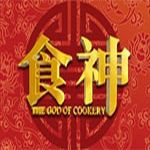 God Of Cookery